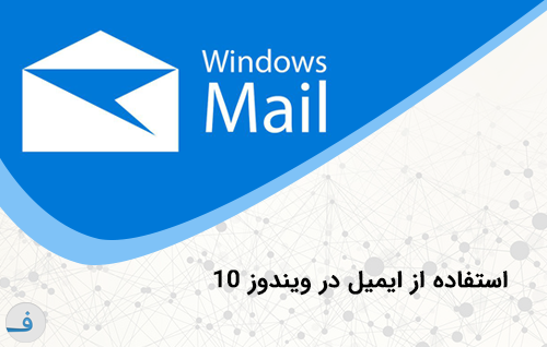 email_win10